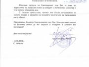 bachkovskiManastir